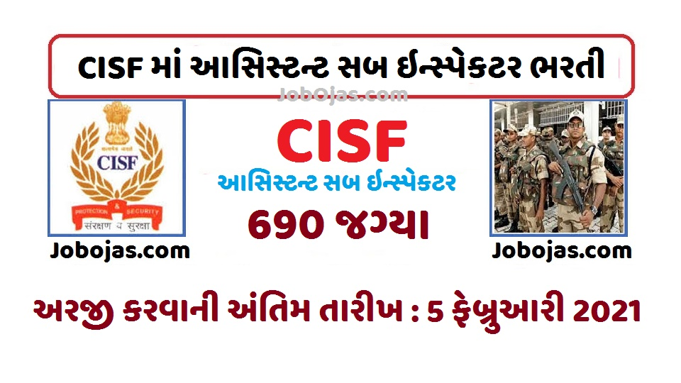 CISF Recruitment 2021 Apply for 690 ASI Posts @cisf.gov.in