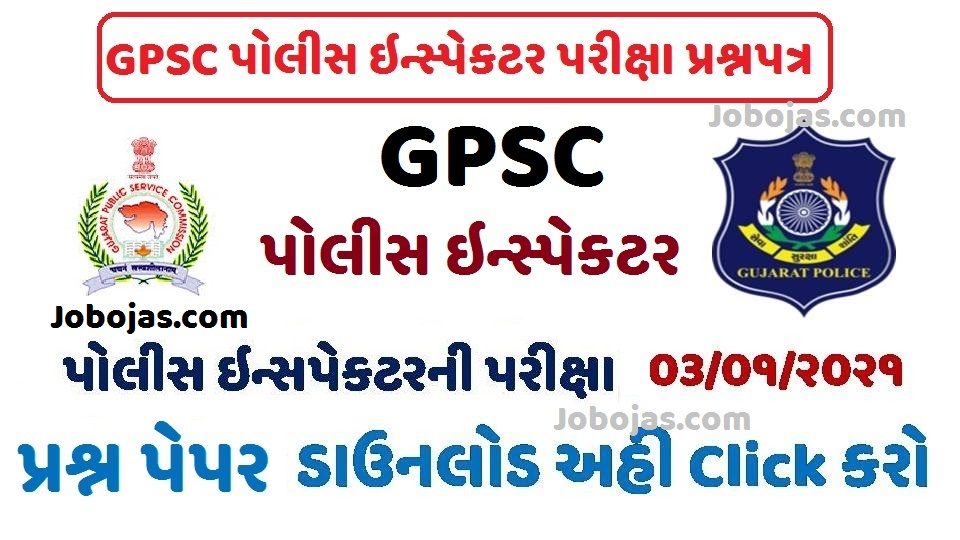 GPSC Police Inspector (PI) Prelim Exam Question Paper GPSC PI Question Paper 2021
