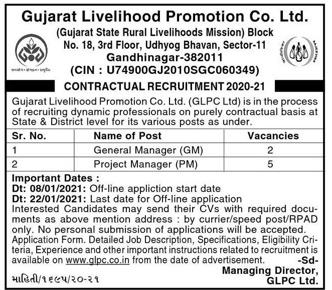 GLPC Recruitment 2021 Apply for Manager (GM / PM) @glpc.co.in