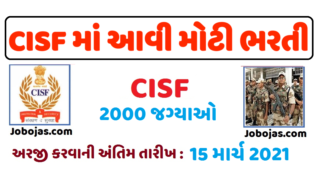 CISF Recruitment 2021 Apply for 2000 Constable, HC, SI and ASI Posts @cisf.gov.in CISF, CISF Recruitment 2021, CISF Jobs 2021, CISF Vacancy 2021,  CISF Bharti 2021, CISF Jaherat, CISF Notification, CISF Updates,  CISF Advertisement, CISF Job Updates, CISF SarkariBharti, CISF Job Vacancies, CISF Education Qualifications, CISF Salary, CISF Exam Fees, CISF Age Limit, CISF Application Form, CISF Application,