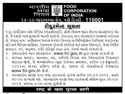 FCI Recruitment 2021 Apply for Assistant General Manager and other Posts FCI JOB