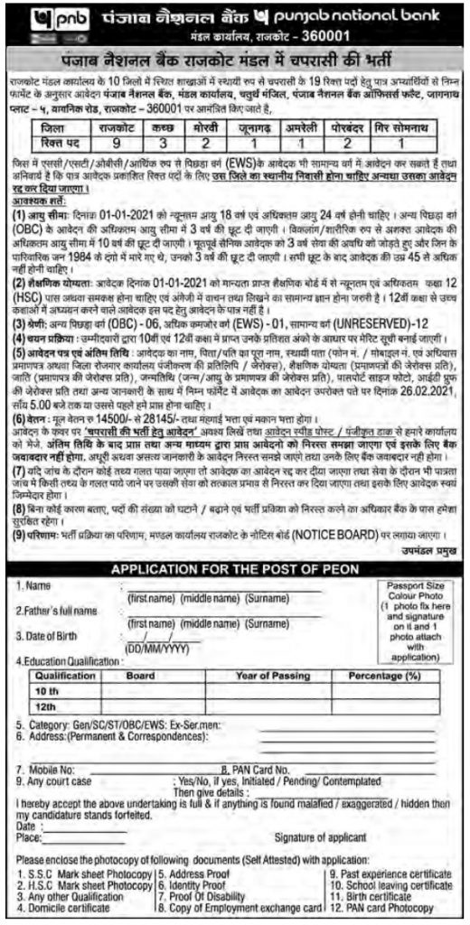 Punjab National Bank (PNB) Gujarat Recruitment for Peon Posts 2021