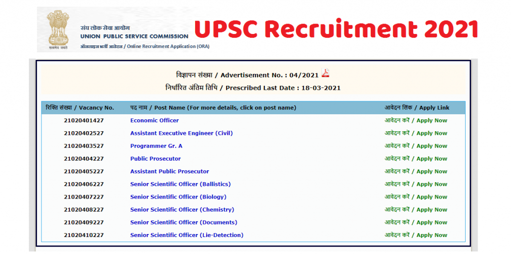 UPSC Recruitment for AEE (Civil), EO, Public Prosecutor & Other Posts (Advt No 04/2021)