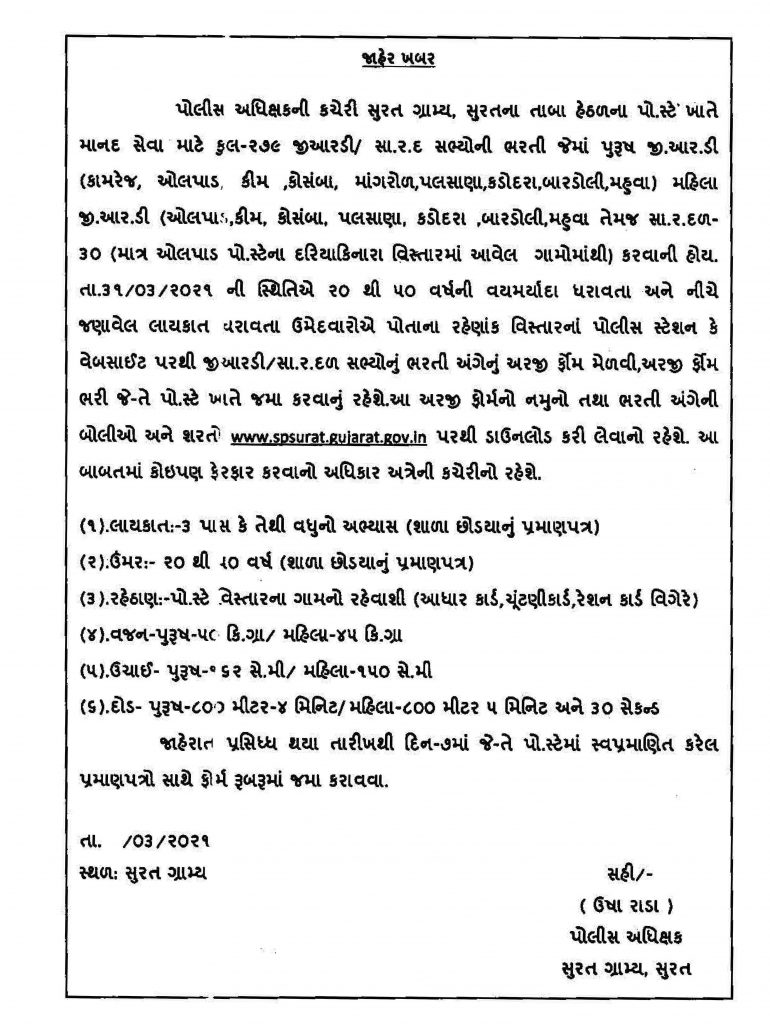 Surat GRD Recruitment 2021 Apply for 279 GRD Posts