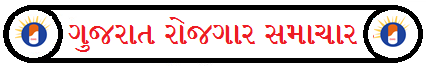 This image has an empty alt attribute; its file name is OJAS-Gujarat-Rojgar-Samachar.png