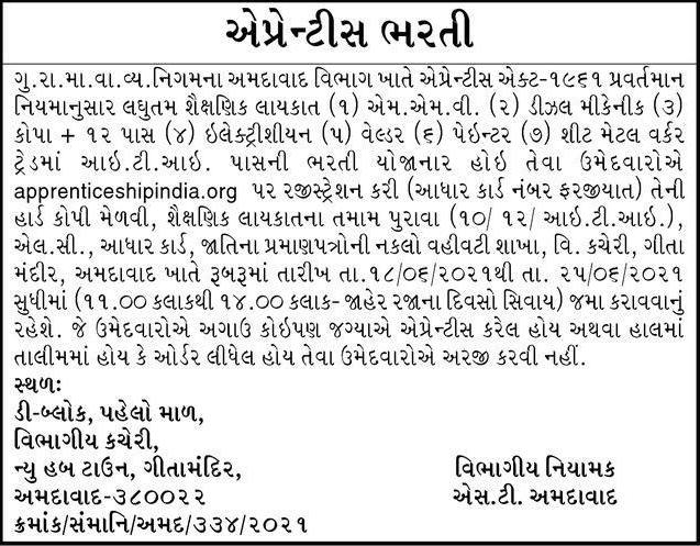 GSRTC Ahmedabad Recruitment 2021 Apply for Apprentice Posts
