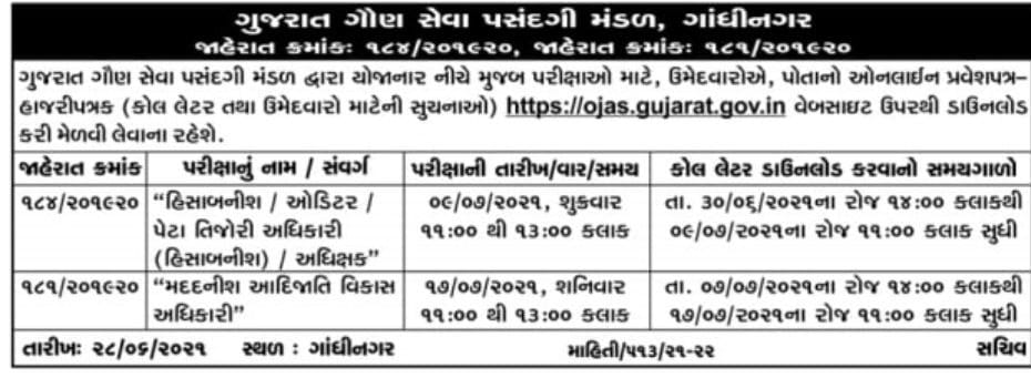 GSSSB Accountant / Auditor / Sub Accountant Class 3 Exam Call Letter 2021