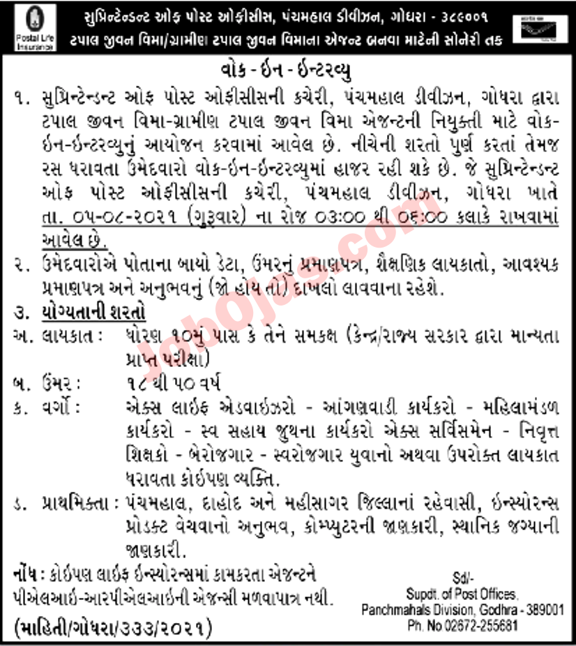 Gujarat Postal Department Panchmahal Division Recruitment For Postal Life Insurance Agent