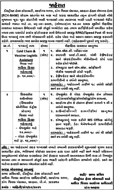 DHS Dang Recruitment 2021 | Apply for Assistant and Counsellor