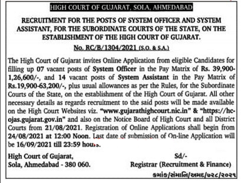 High Court Of Gujarat Recruitment 2021 Apply for System Assistant and System Officer (HC OJAS)